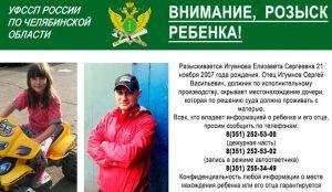 В Магнитогорске отец похитил 10-летнего ребенка