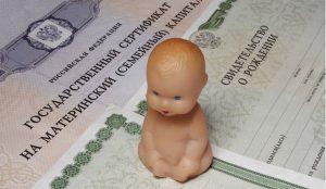 На Южном Урале начался прием заявлений на выплаты из маткапитала
