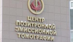 В Челябинском ПЭТ-центре проводят В среднем 5 тыс. исследований в год