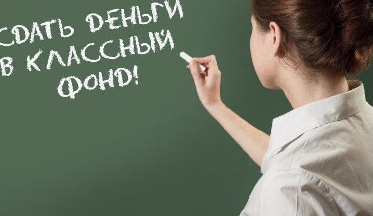НаЮжном Урале директора школы наказали запоборы сродителей