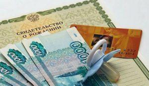 Начались выплаты на третьего ребенка в России