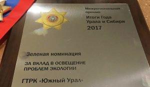 """ГТРК """"Южный Урал"""" вручили престижную премию"""