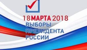 Подготовка к выборам Президента