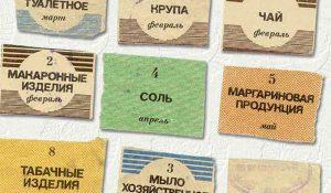 продовольственные карточки