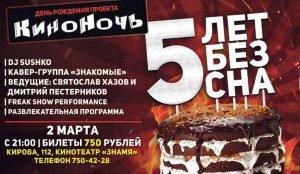 Киноночь в Челябинске