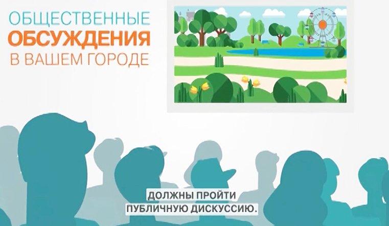"""Программа """"Формирование комфортной городской среды"""""""