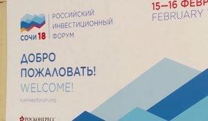Сочи завершился Российский инвестиционный форум