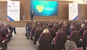 Форум предпринимателей в Челябинске