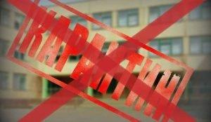 В школах Озерска отменили карантин