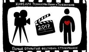 В Челябинске пройдет фестиваль «ЧелоВечное кино».