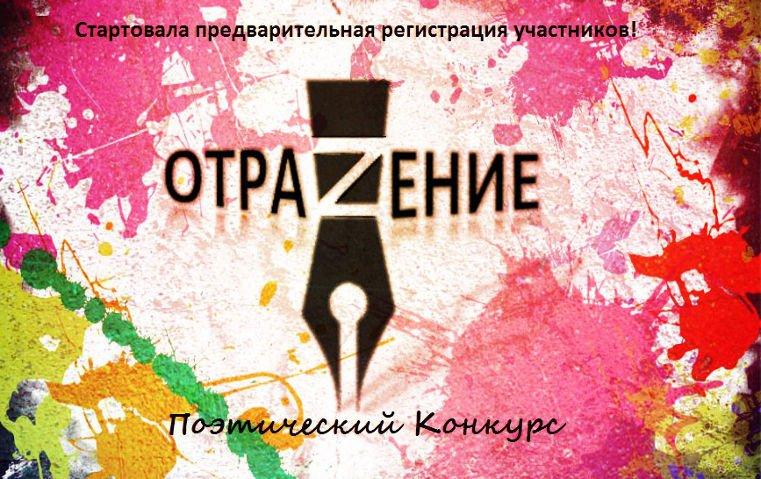 Молодые зауральцы могут поучаствовать во II Всероссийском поэтическом конкурсе «Отражение»