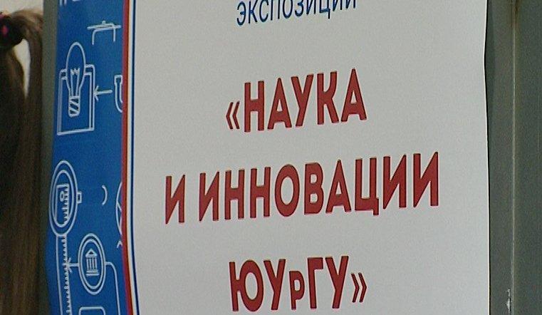 "Экспозиция ""Наука и инновации ЮУрГУ"""