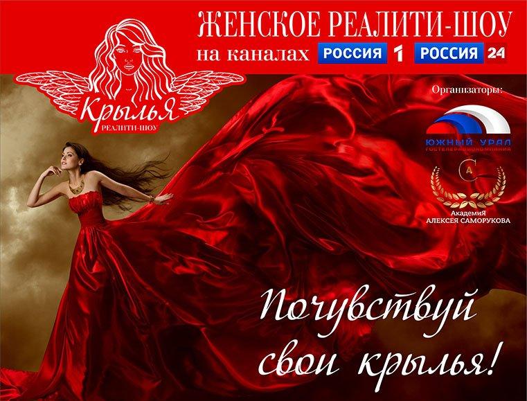 Скоро в Челябинске начнется реалити-шоу Крылья