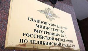 В МВД по региону начали служебную проверку по факту смерти мужчины в Карталах