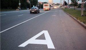 Специальные полосы для транспорта