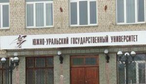 В златоустовском филиале ЮУрГУ высшее образование получают более 800 студентов