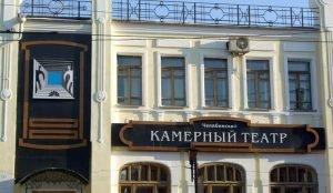 Камерный театр в Челябинске отмечает 30-летие