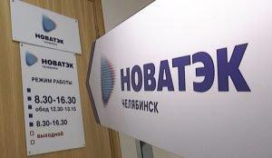 """Центр работы с населением компании """"НОВАТЭК-Челябинск""""."""