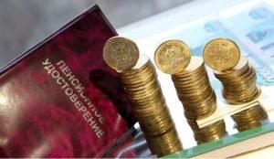 Пенсии станут больше с 1 апреля