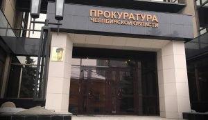 Прокуратура проверит перевозчика из Усть-Катава после смертельной аварии на М-5