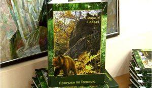 На Южном Урале появился путеводитель по Таганаю для детей