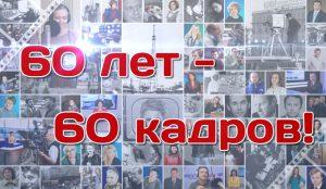 Челябинскому телевидению исполняется 60 лет!