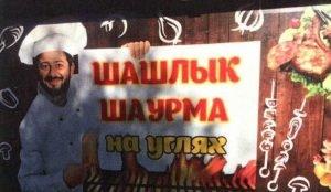УФАС признало рекламу шаурмы с Галустяном незаконной
