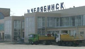 Челябинский аэропорт готовится к туристическому сезону