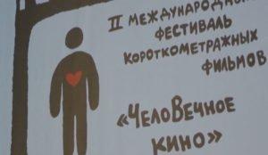 """Фестиваль """"Человечное кино"""""""