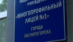 На уроке в магнитогорской школе умерла учительница