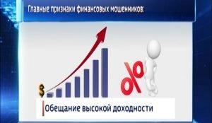 Схемы финансового мошенничества