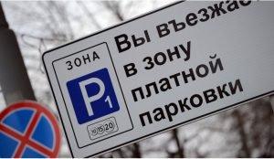 В Челябинске озвучат места латных парковок в центре горорда