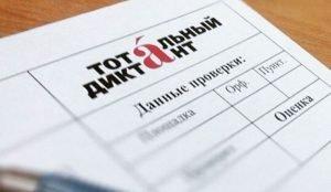 """""""Тотальный диктант"""" запланирован на 14 апреля"""