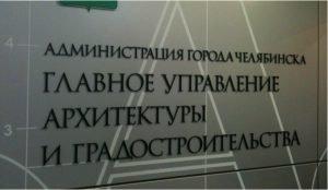 Челябинский МУП «АПЦ» брал с предпринимателей деньги незаконно