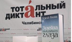 В Челябинске наградили 90 самых грамотных жителей