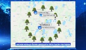 Зеленый щит Челябинска