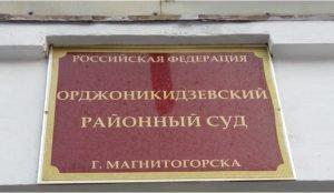 В Магнитогорске убили девочку-подростка молотком