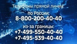 Телефоны прямой линии