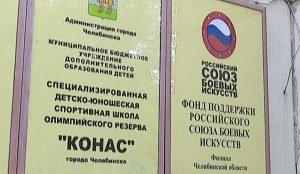 """Силовики нагрянули в спортшколу """"Конас"""""""
