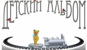 """В Челябинско театре кукол представят премьеру - """"Детский альбом"""""""