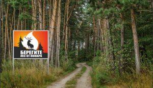 На Южном Урале отменили особый противопожарный режим
