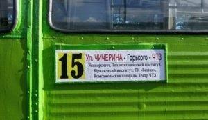 В Челябинских трамваях подешевел поезд