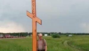 Поклонный крест царской семье