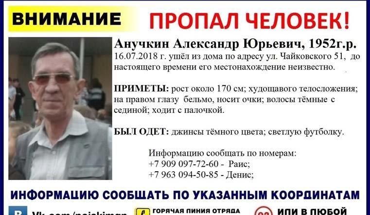 Пропавшего пенсионера неделю ищут в Челябинской области