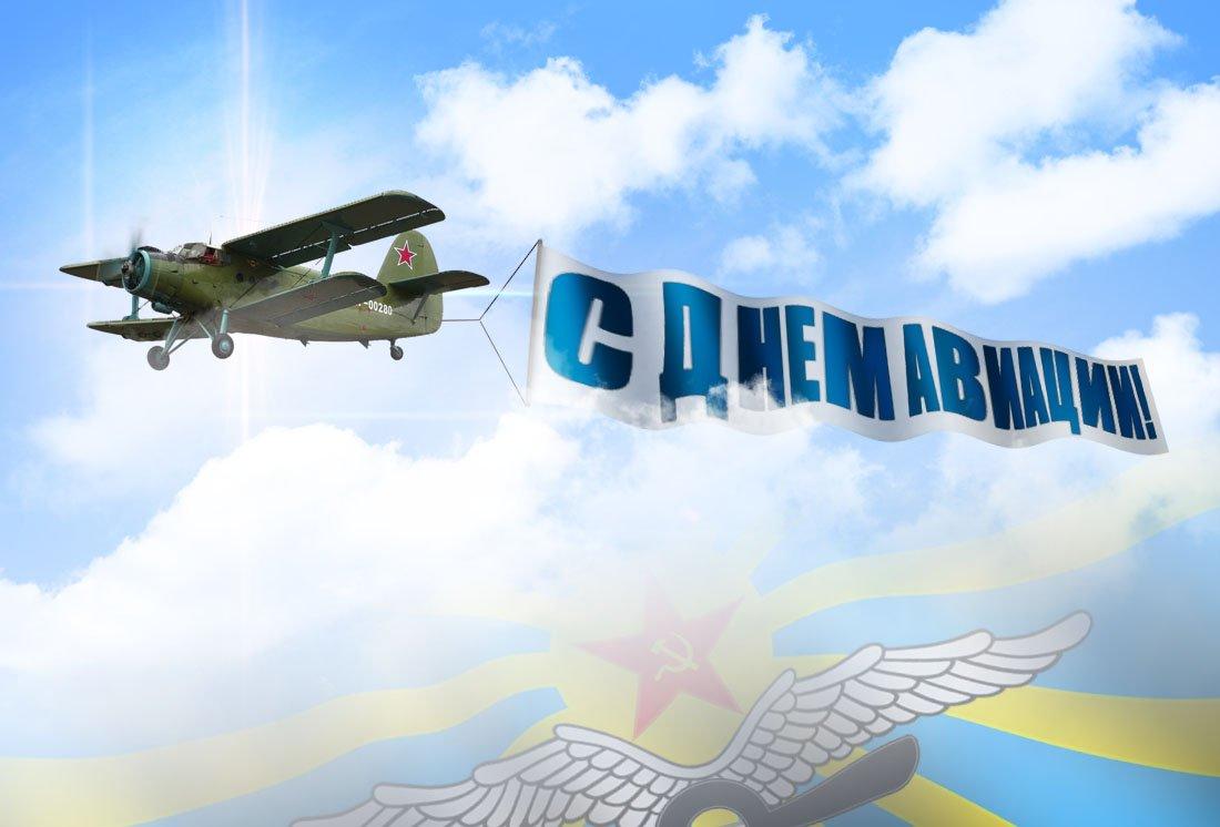Открытки об авиации, открытка юбилей садика