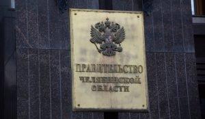 Правительство Челябинской о бласти ответило на претензии УФАС
