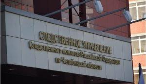СК проводит поверку по факту гибели девушки на озере Чебаркуль
