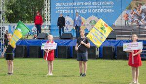 Финал областного фестиваля ГТО