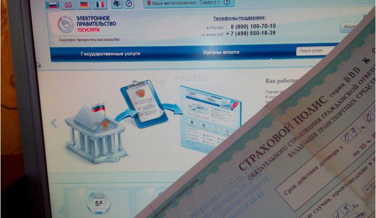 На Южном Урале выросла популярность е-ОСАГО