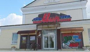 Кинотеатр в Увелке открылся после реконструкции
